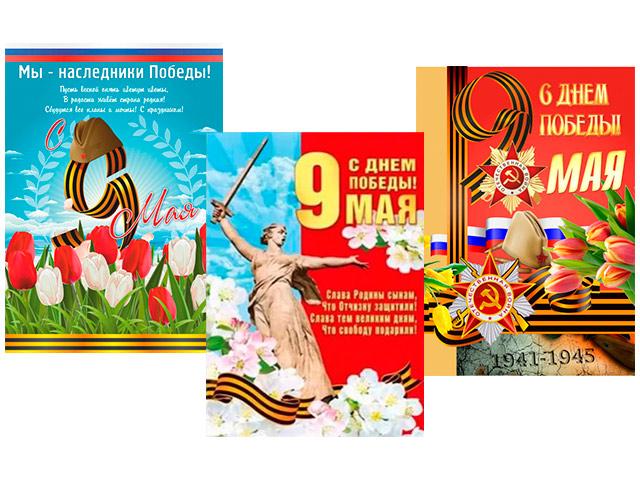 "Плакат А3 ""С Днем Победы/9 Мая"""
