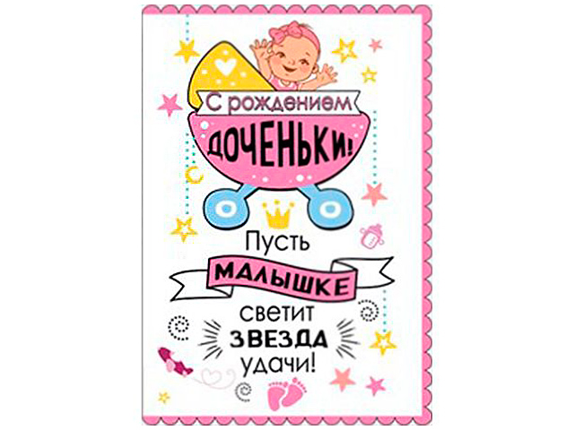 """Открытка А5 """"С рождением доченьки! Пусть малышке светит звезда удачи!"""" с поздравлением"""