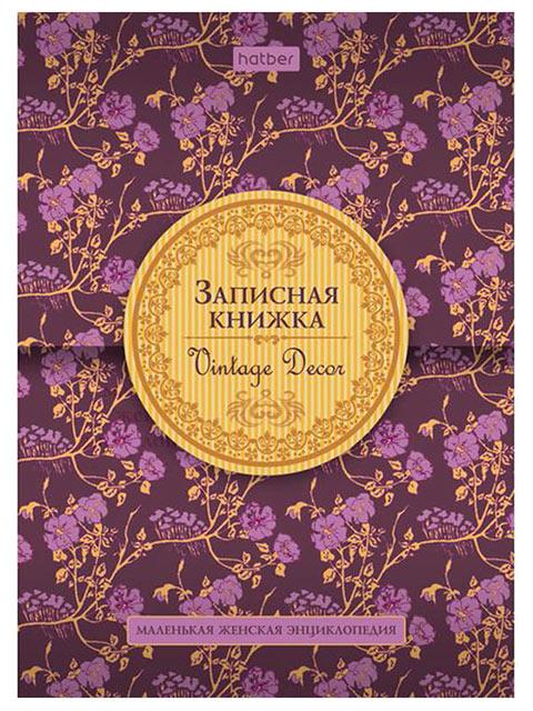 """Записная книжка женщины А6 160 листов Хатбер """"Цветочный принт"""" твердая обложка"""