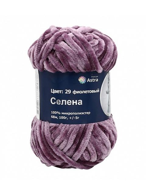 """Пряжа Astra """"Селена"""" фиолетовый 100г. 68м. (100% микрополиэстер)"""