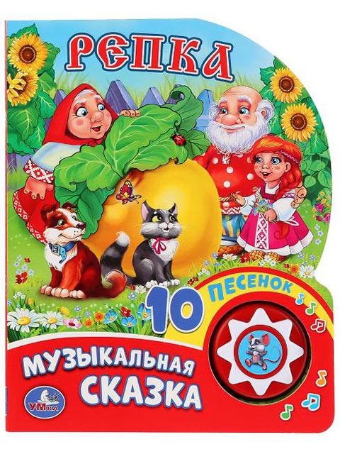 """Книга детская Умка """"Репка"""" музыкальная"""