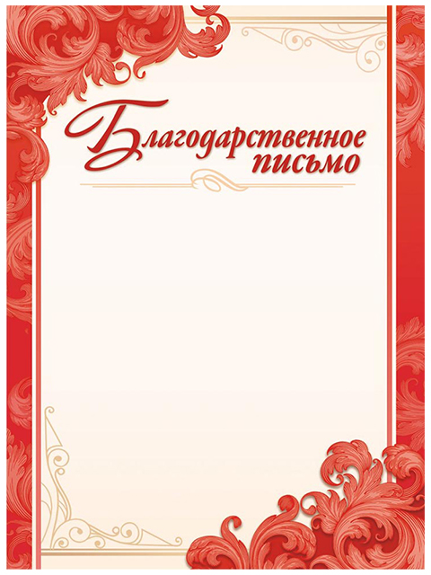 Благодарственное письмо А4 (красная рамка)