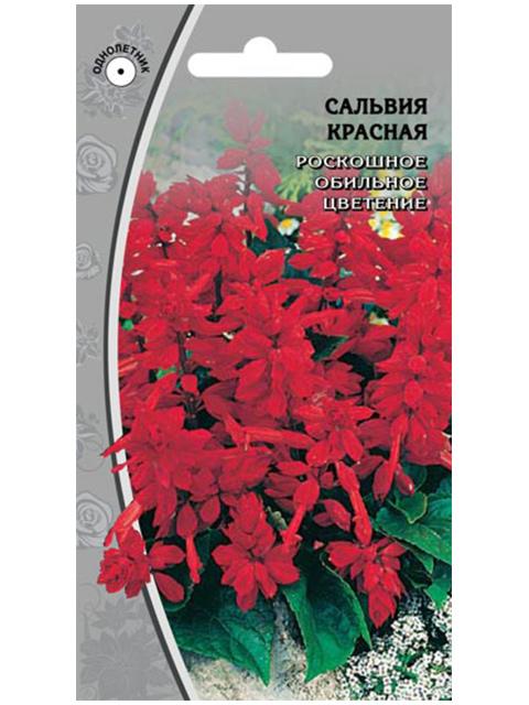 Сальвия Красная 0,1 г, ц/п