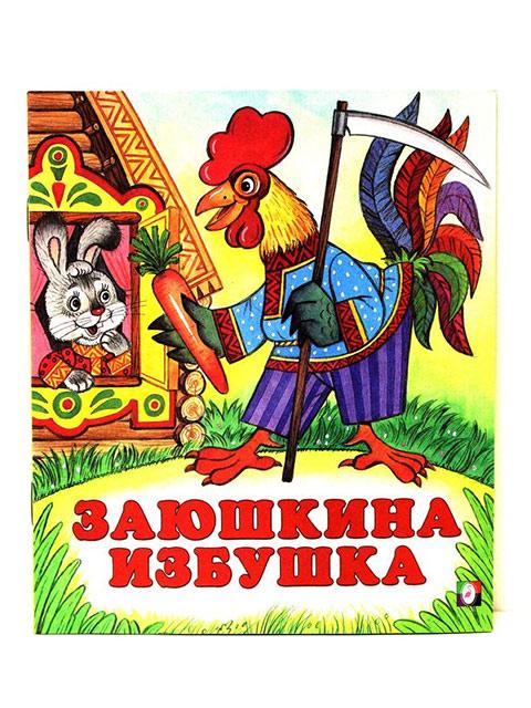 Заюшкина избушка / Фламинго / книга А5 (0 +)  /ДЛ.М./