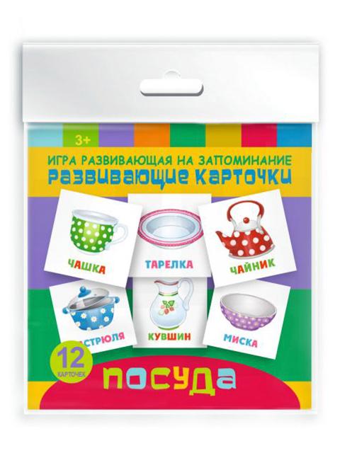 """Игра развивающая Феникс+ """"Карточки развивающие: Посуда"""""""