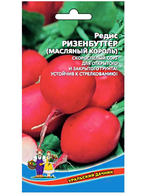 Редис Ризенбуттер ц/п Уральский дачник