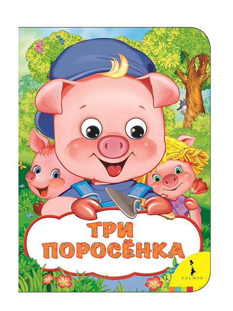 Три поросенка   Веселые глазки / Росмэн / книжка-глазки (0 +)  /ДЛ.М./