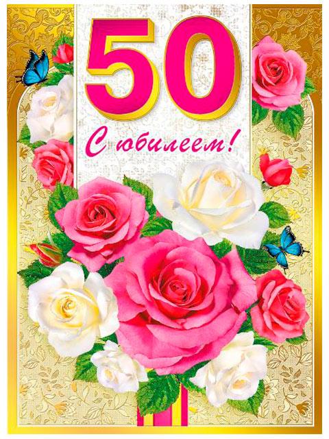"""Открытка А4 """"С Юбилеем! 50 лет"""" с поздравлением, с конвертом"""