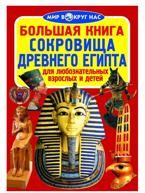 Сокровища Древнего Египта | Большая книга / Кристалл Бук / книга  (6 +)  /ДЛ.Э./