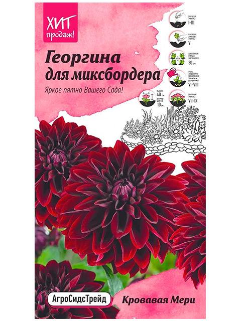 Георгина Кровавая Мери для миксбордера, 0,1г, ц/п
