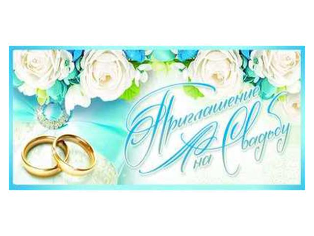 Приглашение на Свадьбу, 60х135 мм