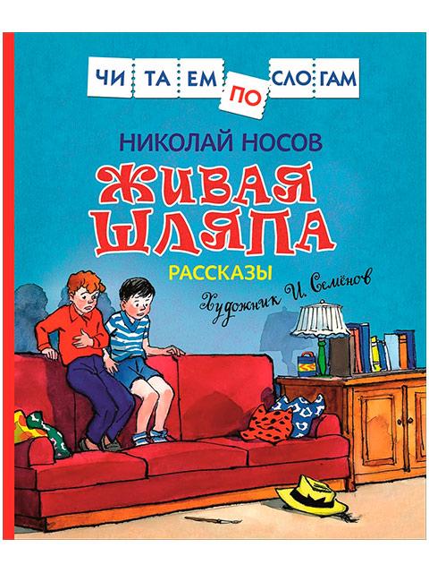 """Книга детская А5+ Росмэн """"Читаем по слогам. Живая шляпа. Рассказы""""  (0 +)  /ДЛ.ЧС./"""