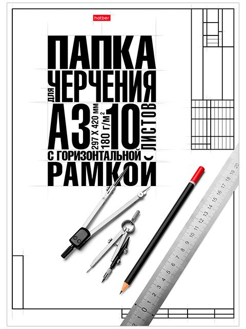 """Папка для черчения А3 10 листов Хатбер """"Классика"""" с вертикальной рамкой"""
