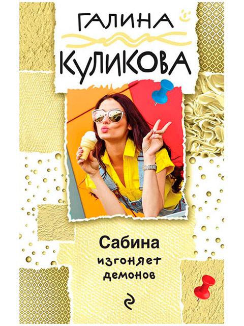 "Книга А6 Куликова Г. ""Сабина изгоняет демонов"" Эксмо"