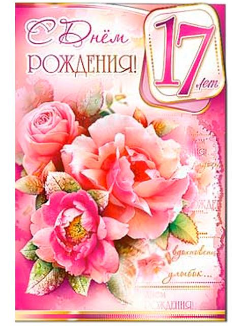 """Открытка А5 """"С Днем Рождения! 17 лет"""" с поздравлением"""