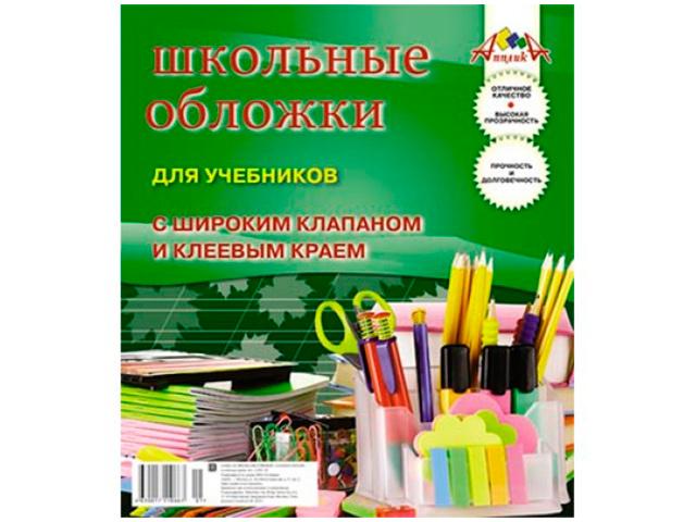 Обложка для учебников универсальная, ПВХ, с липким слоем, широкий клапан, 235х445 мм, 5 штук в упаковке