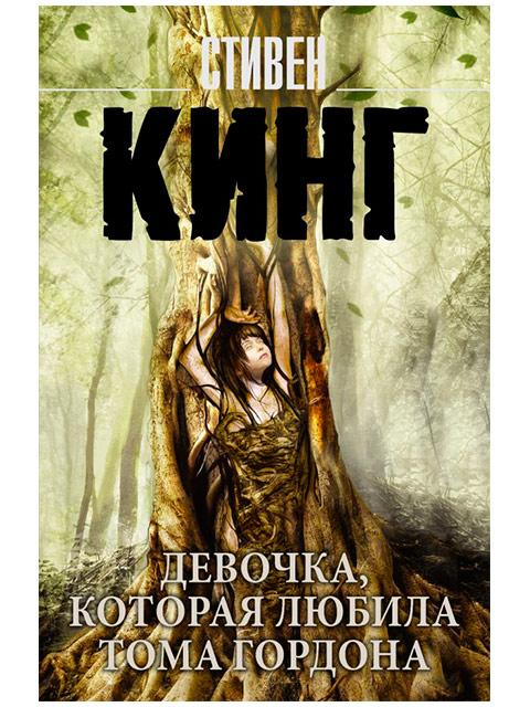 """Книга А5 Стивен Кинг """"Девочка, которая любила Тома Гордона"""" АСТ, мягкая обложка"""