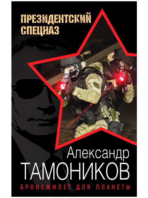 """Книга А5 Тамоников Александр """"Бронежилет для планеты"""" Эксмо"""