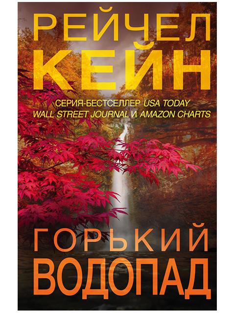 """Книга А5 Кейн Р. """"Горький водопад"""" Эксмо"""
