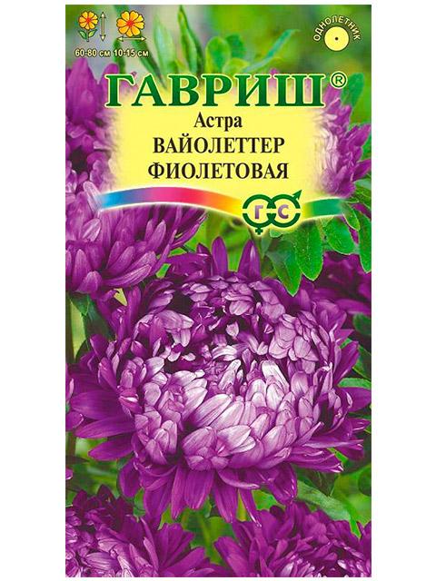 Астра Вайолеттер фиолетовая 0,3г, ц/п