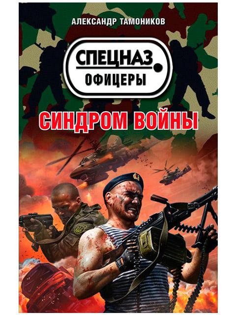 Синдром войны   Тамоников Александр / Эксмо / книга А6 (16 +)  /ОД.В./