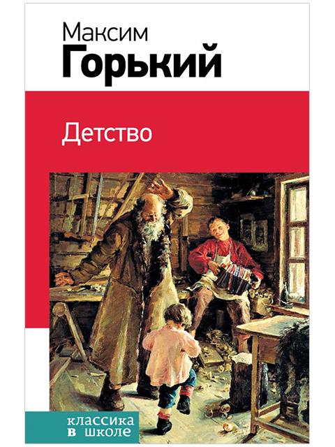 Детство | Классика в школе | Горький М. / Эксмо / книга А5 (12 +)  /ДЛ.С./