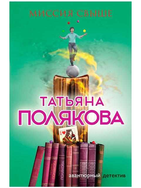 Миссия свыше | Полякова Т. / Эксмо / книга А6 (16 +)  /ОД.С./