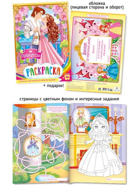 """Раскраска А4 ПолиПринт """"Принцессы"""" цветной фон"""