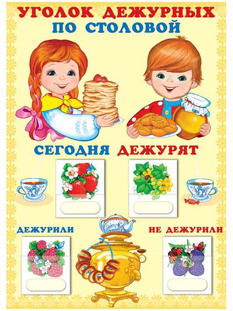 Уголок дежурных по столовой с карточками А3 (девочка с мальчиком)