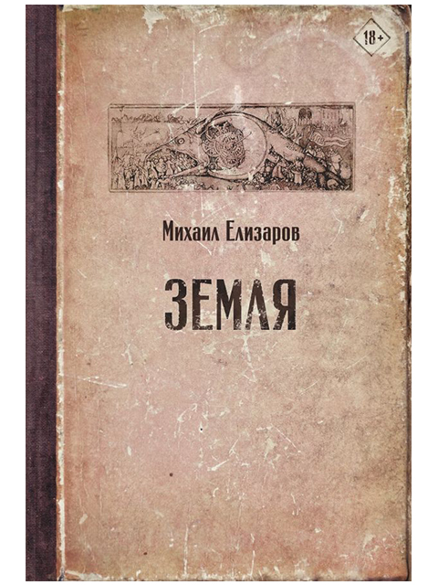 Земля | Елизаров М. / АСТ / книга А5 (18 +)  /ОХ.СП./
