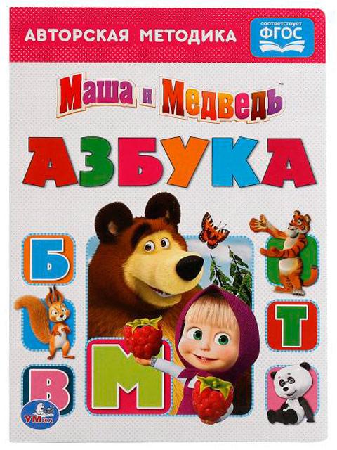 """Книга детская А5 Умка """"Авторская методика. Маша и Медведь. Азбука"""" ()  /ДЛ.М./"""