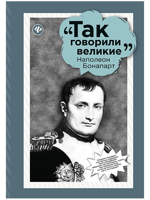 "Книга А5 Феникс ""Так говорили великие. Наполеон Бонапарт"""