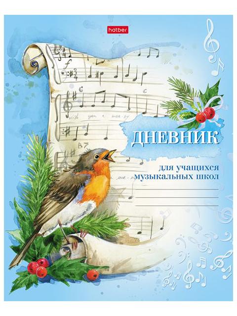 """Дневник для музыкальной школы Хатбер """"Под свирель соловья..."""" мягкая обложка, на скобе"""