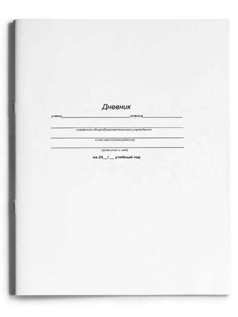 """Дневник универсальный Проф-Пресс """"Белый стандарт"""" мягкая обложка, на скрепке"""