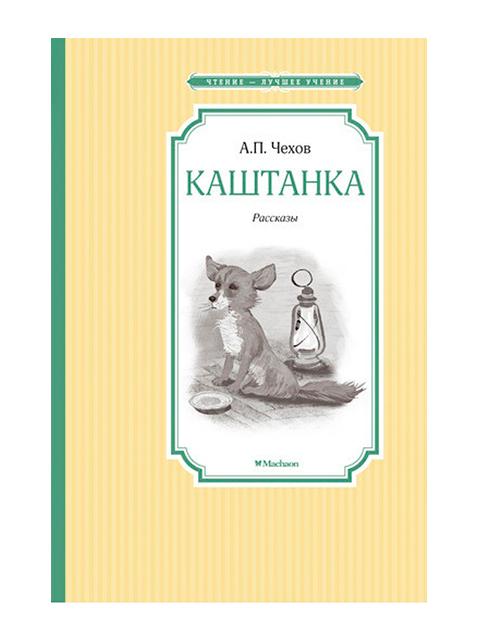 """Книга детская А5 Чехов А.П. """"Каштанка"""" (Чтение - лучшее учение) Machaon"""