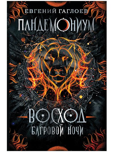 Восход багровой ночи (книга 9)   Пандемониум   Гаглоев Е. / Росмэн / книга А5 (12 +)  /ДЛ.С./