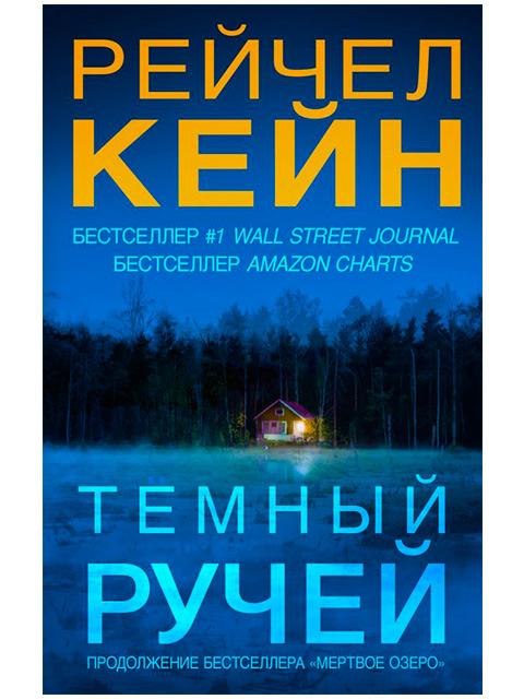 """Книга А5 Кейн Р. """"Темный ручей"""" Эксмо"""
