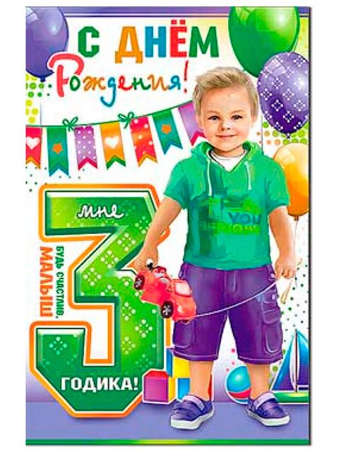 """Открытка А5 """"С Днем Рождения! Мне 3 годика!"""" с поздравлением"""