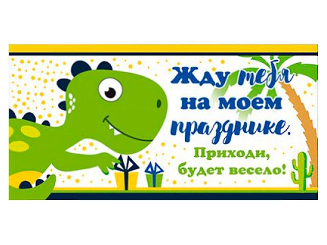 """Приглашение """"Жду тебя на моем празднике. Приходи, будет весело!, 65х125 мм, детское"""