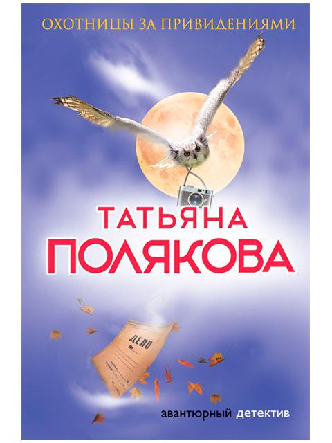 Охотницы за привидениями | Полякова Т. / Эксмо / книга А6 (16 +)  /ОД.С./