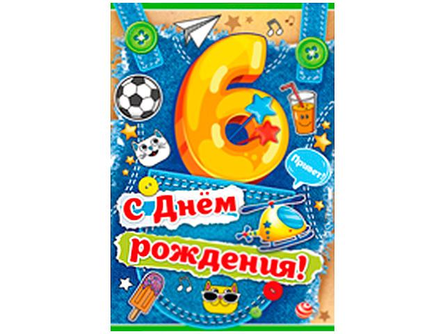 """Открытка А5 """"С Днем Рождения! 6 лет"""" с поздравлением"""