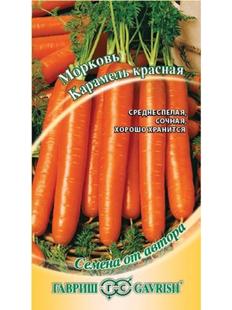 Морковь Карамель красная, 150 штук. ц/п автор.