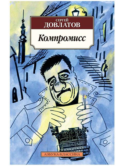 "Книга А5 Довлатов С. ""Компромисс"" Азбука-Классика, мягкая обложка"