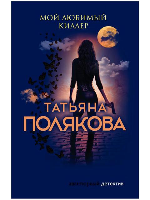 """Книга А6 Полякова Т. """"Мой любимый киллер"""" Эксмо, мягкая обложка"""