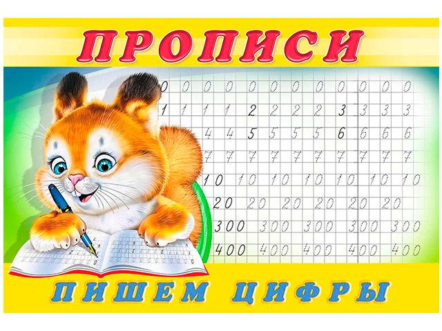 """Прописи-Раскраска А5 Фламинго """"Пишем цифры"""" ()  /ДЛ.РПТ./"""