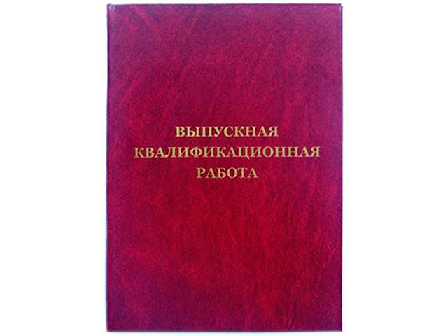 """Папка А4 """"Выпускная квалификационная работа"""" БЕЗ бумаги, красная"""