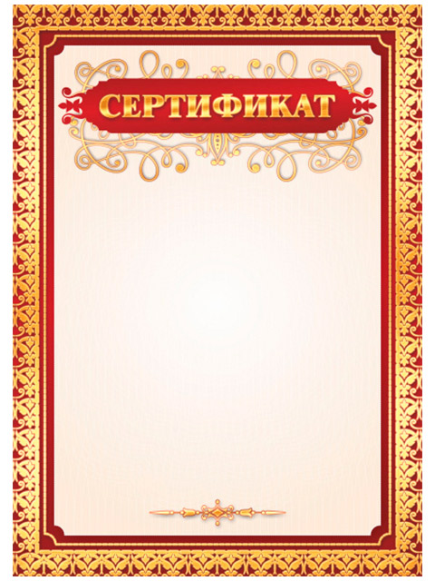 Сертификат А4, бордовая рамка, эконом