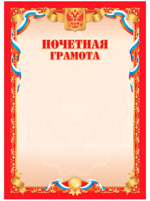 Почетная грамота А4 с Российской символикой, красная рамка, эконом