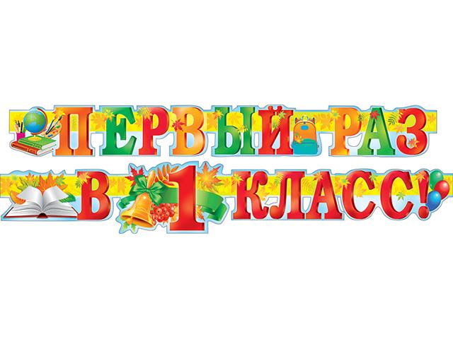 """Гирлянда """"Первый раз в 1 класс!"""" 3 м"""