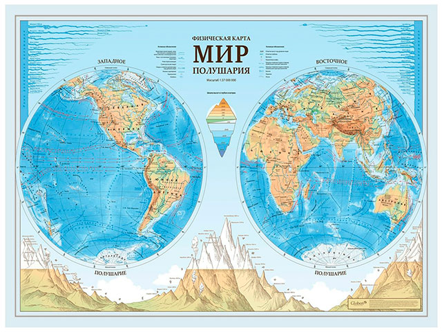 """Карта """"Мир физический. Полушария"""" 1:37М, 101х69 см, без ламинации"""